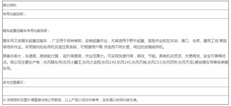 东风蓝牌随车起重运输车其它资料.jpg