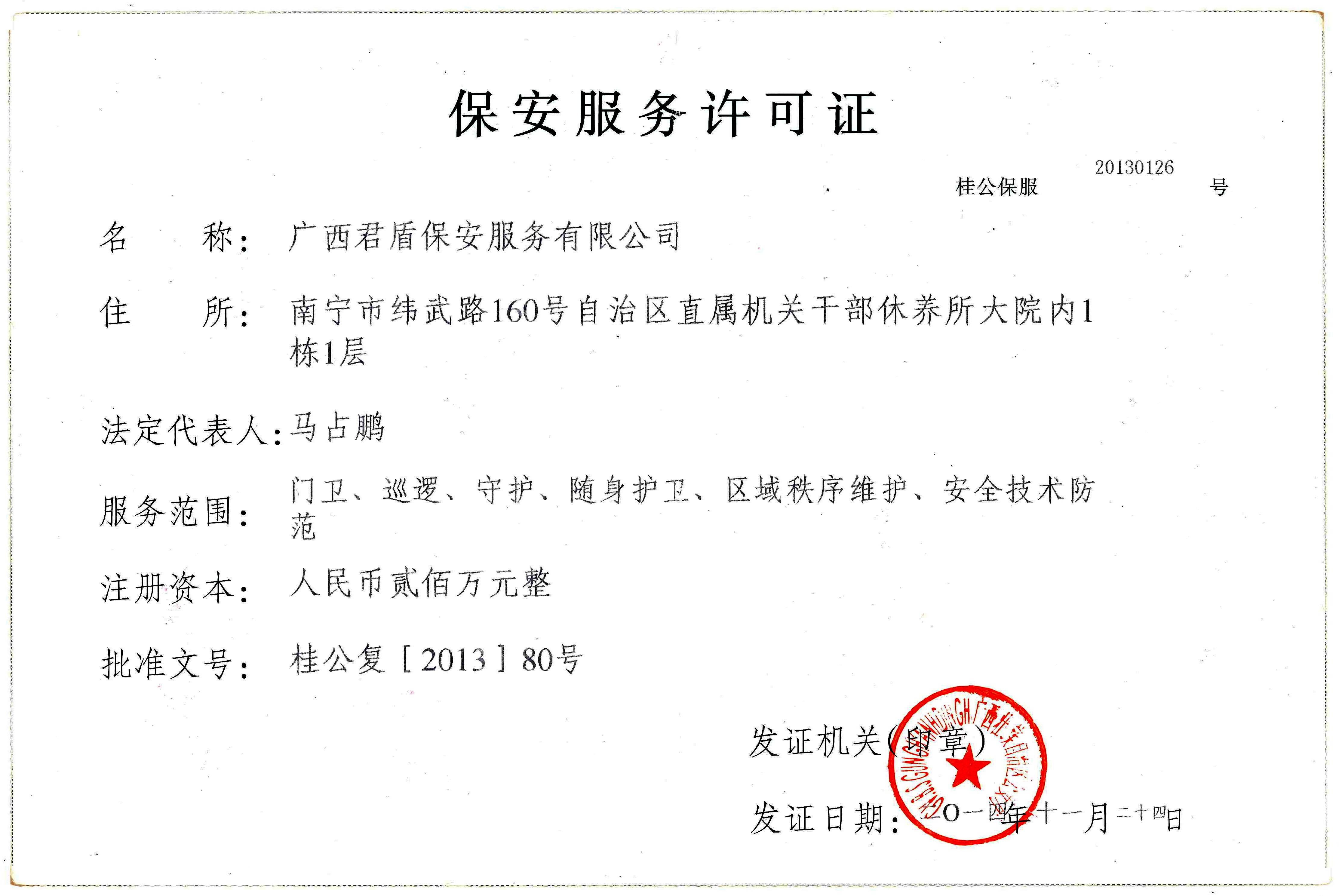 betvictor官网服务许可证