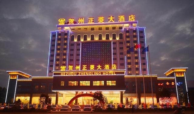 贺州正菱大酒店-1.jpg