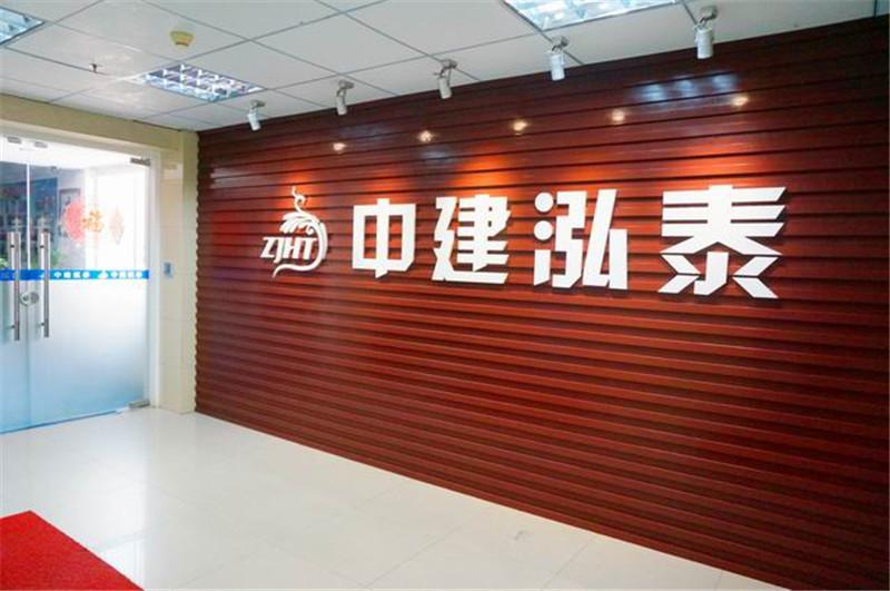 中建弘泰电力有限公司