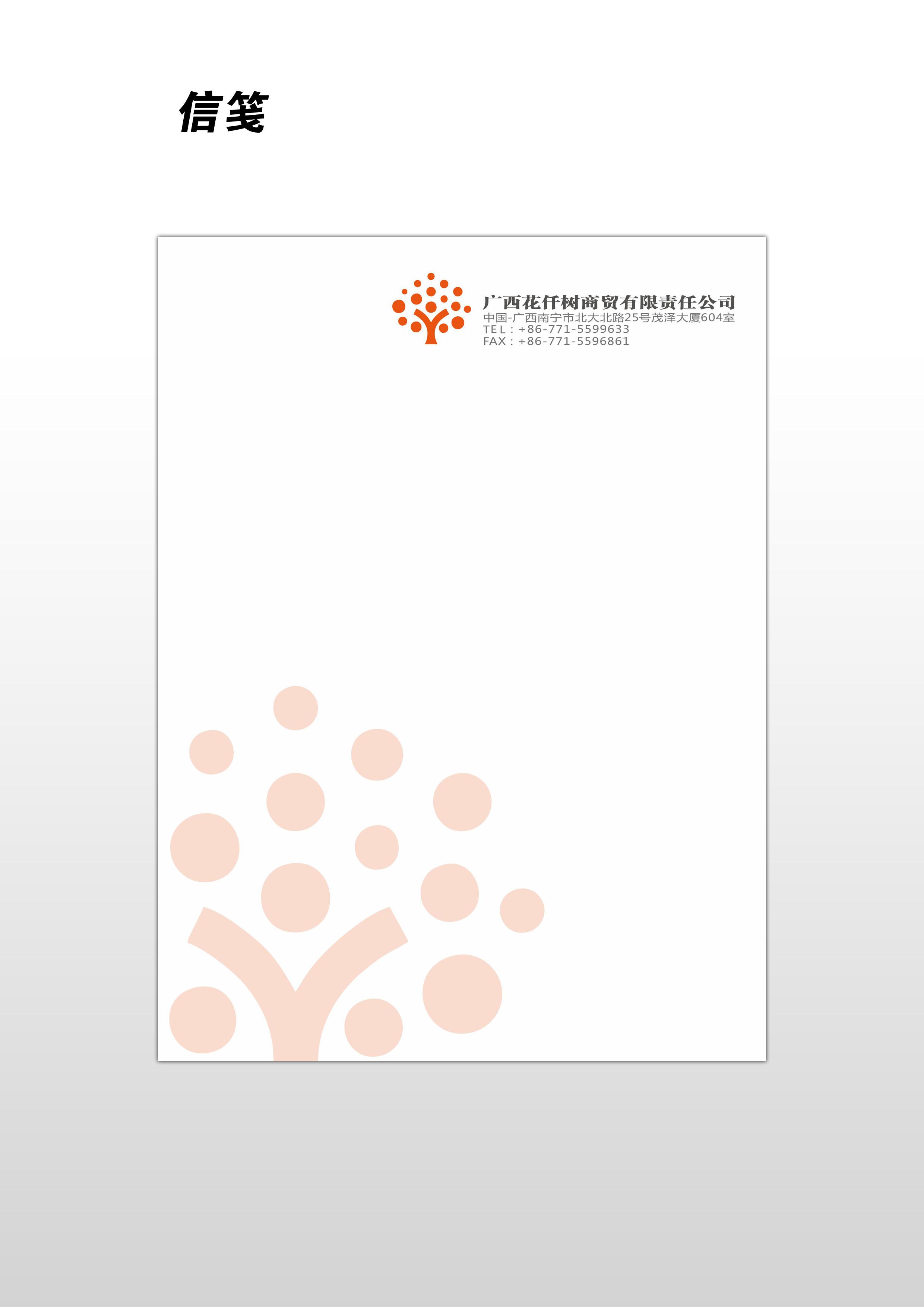 信箋-花仟樹.jpg