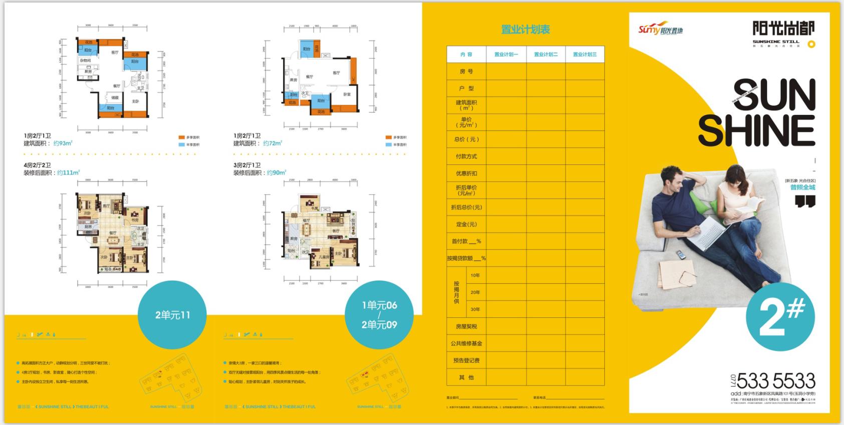 梧州陽光尚都置業計劃表
