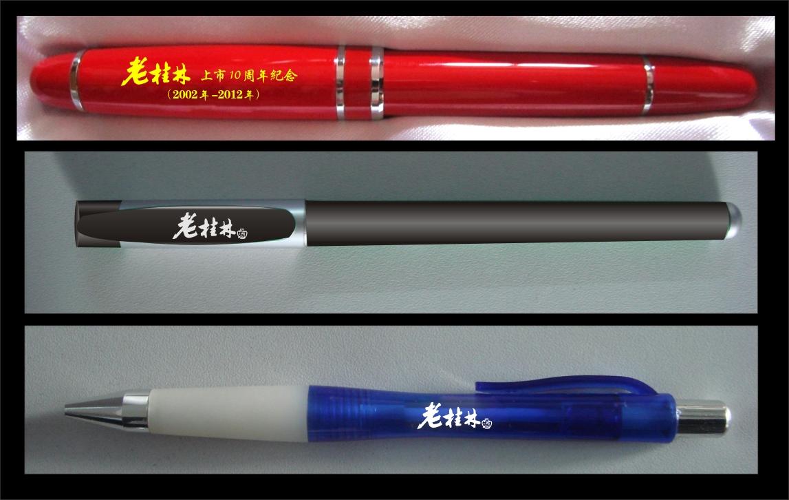 梧州老桂林圓珠筆