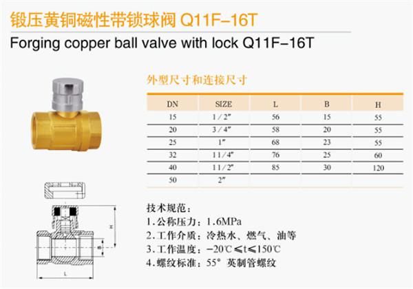 鍛壓黃銅磁性帶鎖球閥1.jpg