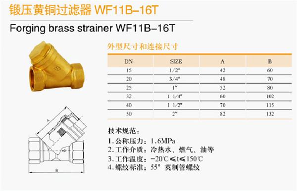 鍛壓黃銅過濾器1.jpg