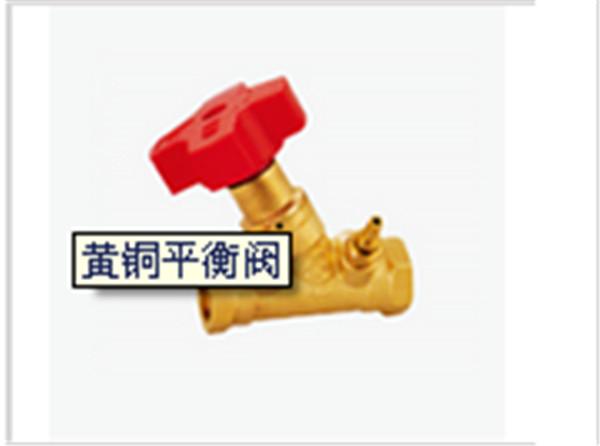 黃銅平衡閥.jpg