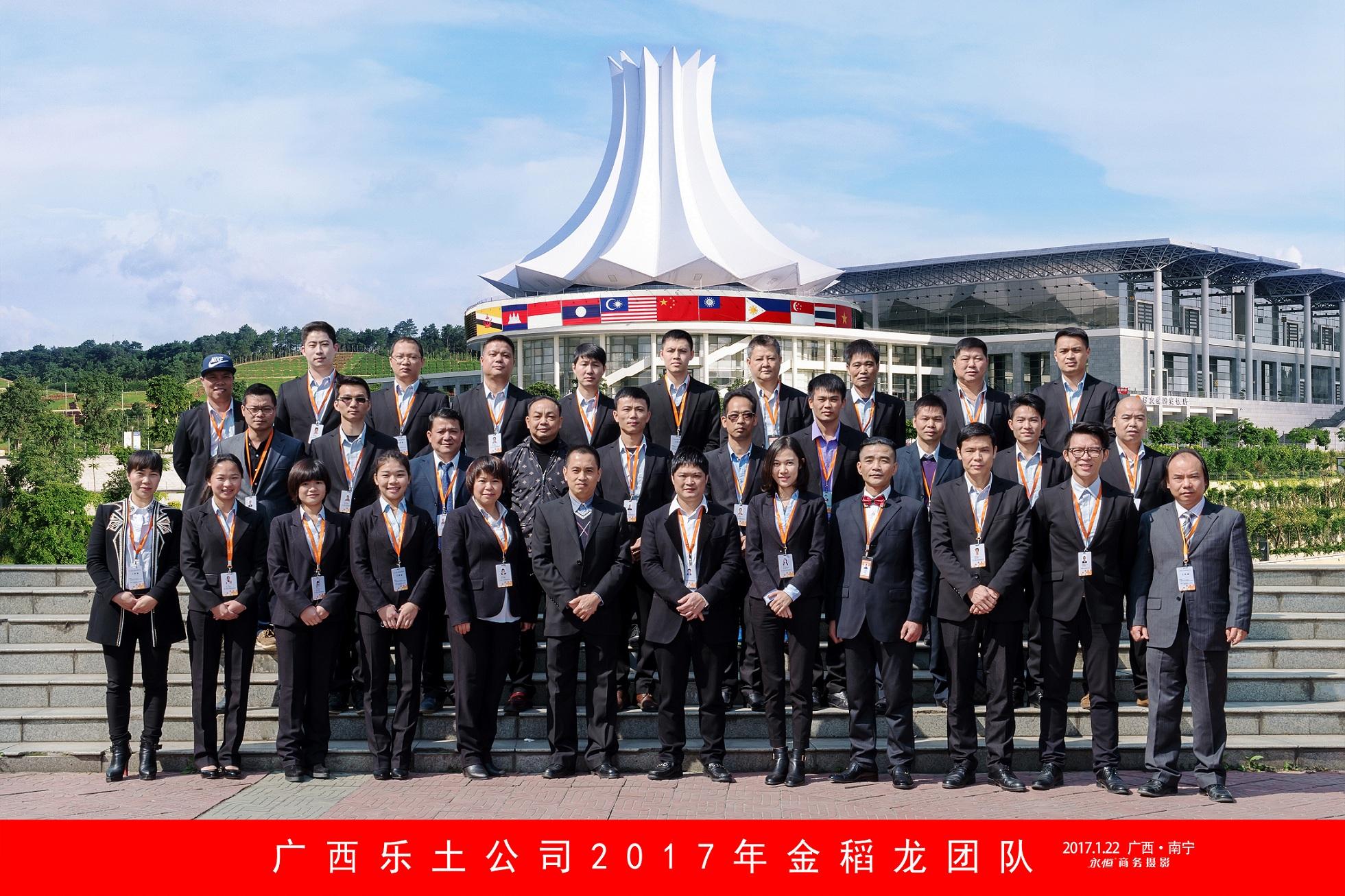 2017年金稻龙团队-1.jpg