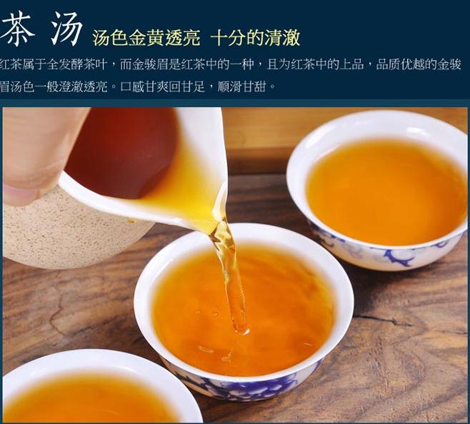 云南金骏眉红茶 武夷山万博体育APP官网下载黄芽金俊眉 散装蜜香型茶叶