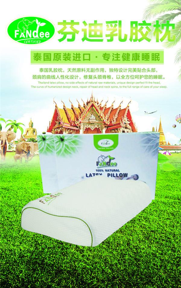 云南泰国芬迪 床上用品 纯天然乳胶枕头