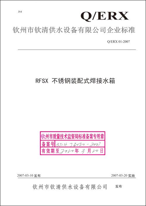 防城港焊接水箱企業標準