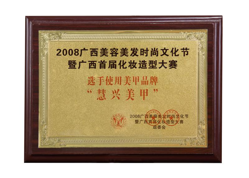 2008年文化节