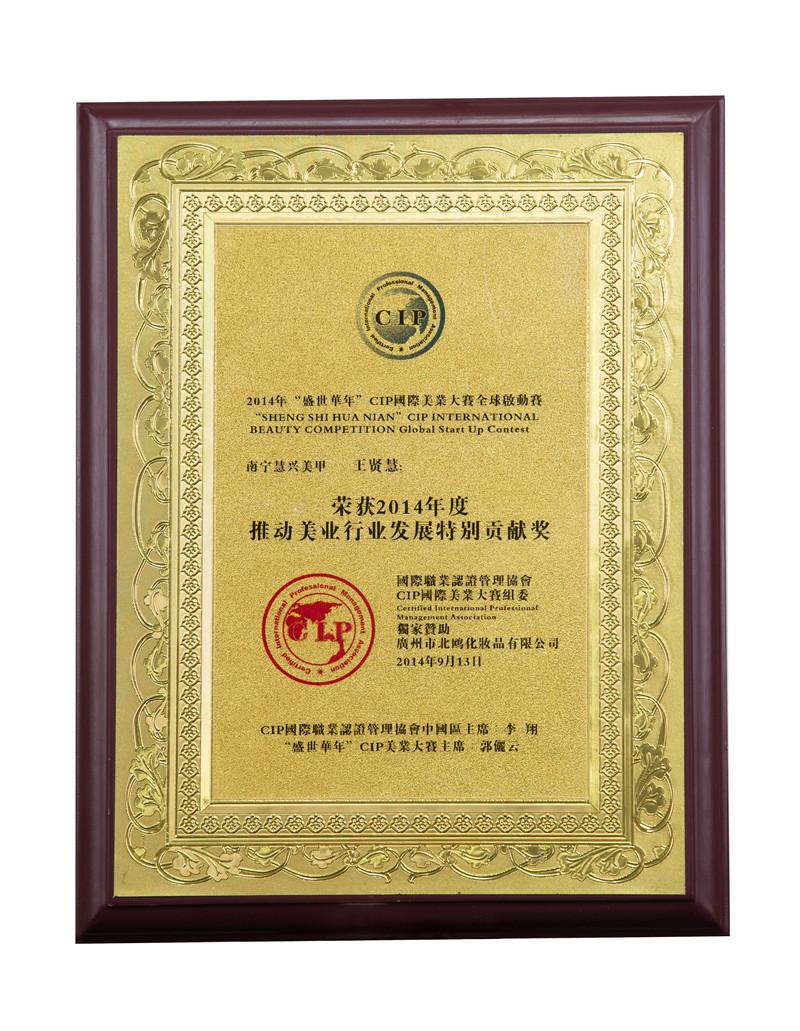 2014年贡献奖