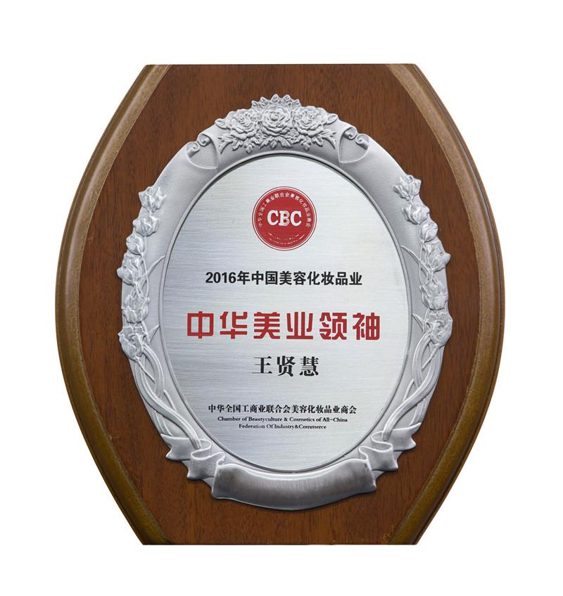 2016年美业领袖奖