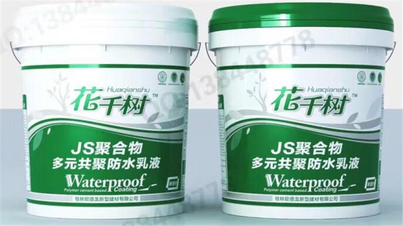 花千樹JS聚合物多元共聚防水乳液