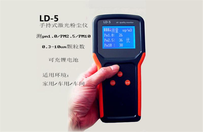 激光pm2.5检测仪