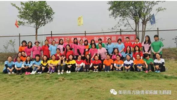 大唐廣源水力發電有限公司3.8員工拓展