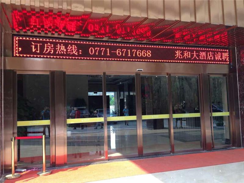 广西兆和大酒店大门自动门