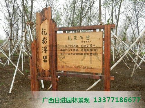 桂林防腐木指示牌加工