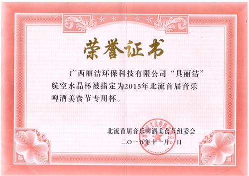 荣誉证书—北流首届音乐啤酒美食节.jpg