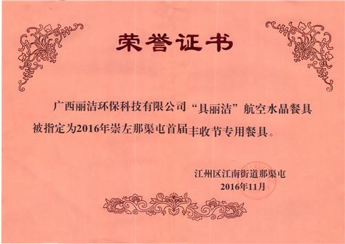 丽洁环保荣誉证书—丰收节