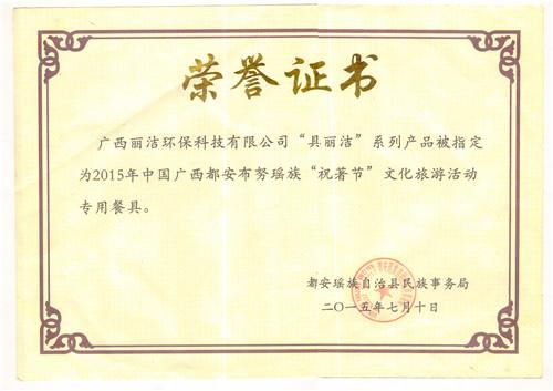 丽洁环保荣誉证书—都安祝著节