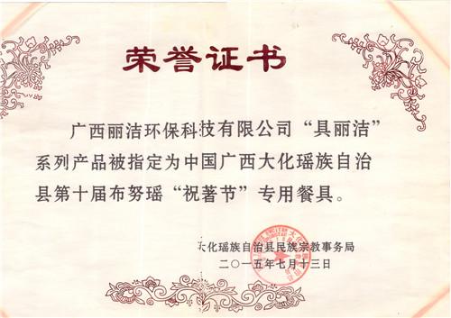 丽洁环保荣誉证书—大化祝著节.jpg