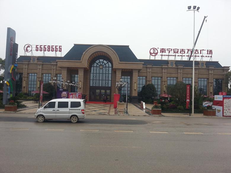 南寧安吉萬達(售樓部)鋼結構玻璃幕墻工程