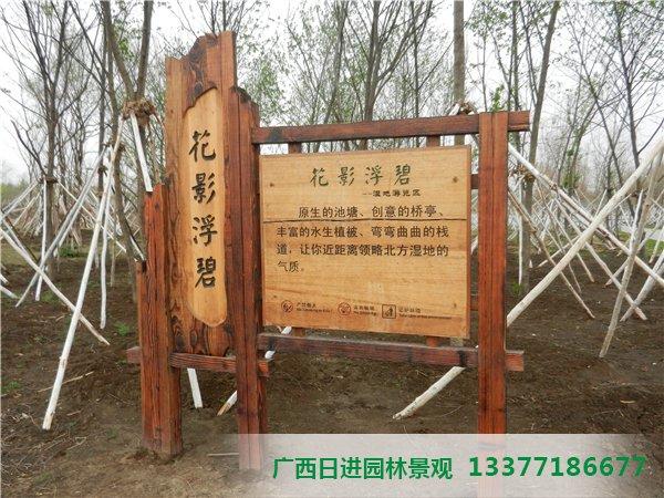 柳州指示牌设计