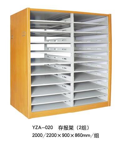 YZA-020 存报架(2组)