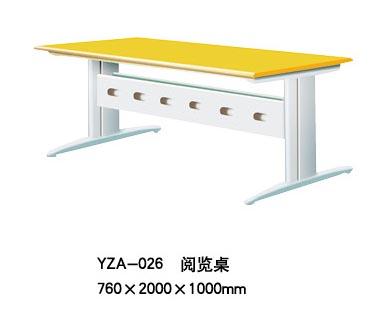 YZA-026 阅览桌