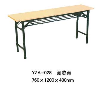 YZA-028  阅览桌