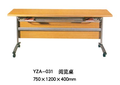 YZA-031  阅览桌
