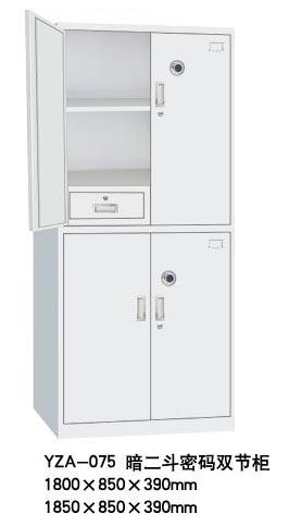 YZA-075  暗二斗密码双节柜