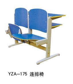 YZA-175  连排椅