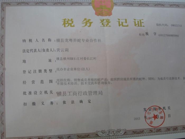 合作社地税务登记证