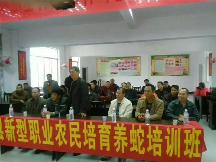 组织本县养蛇人员交流学习