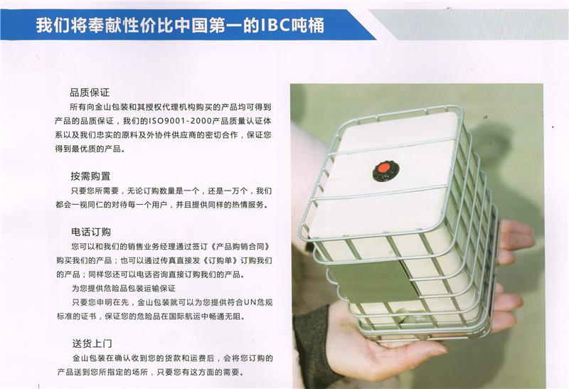 IBC吨桶公司