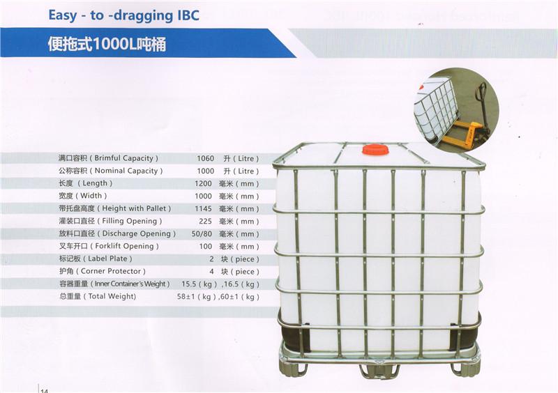 IBC吨桶定制