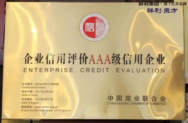 """-企业信用评价AAA级信用企业""""牌匾-"""