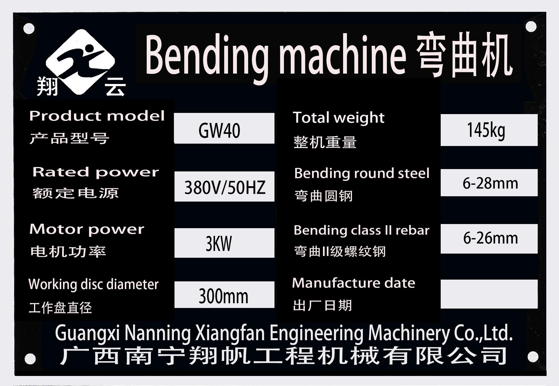 翔云彎曲機GW40.jpg