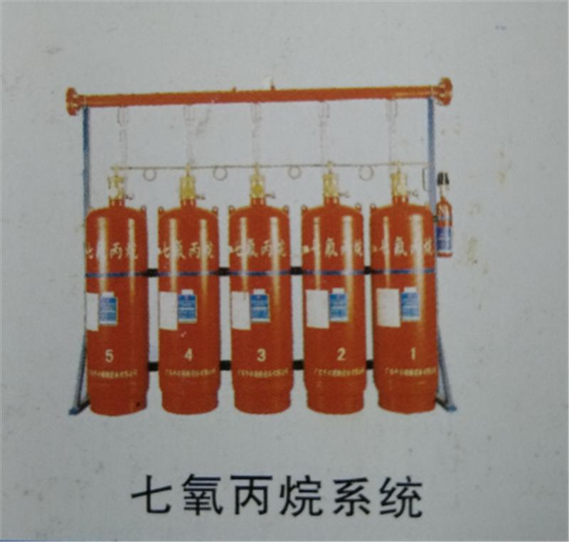 七氧丙烷系统