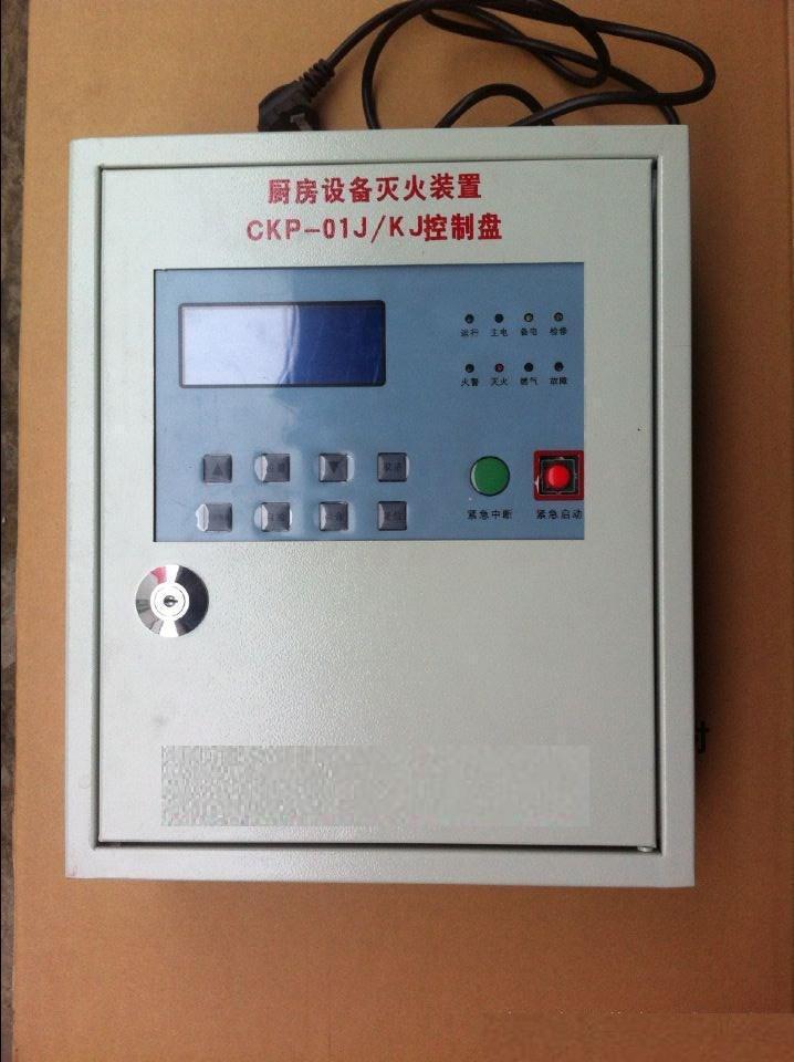 厨房设备灭火装置控制盘