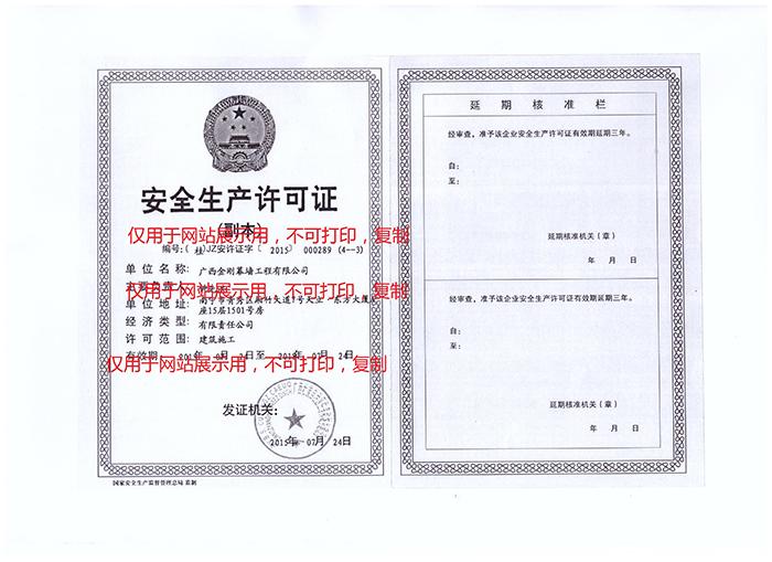 安全生產許可證副本.jpg