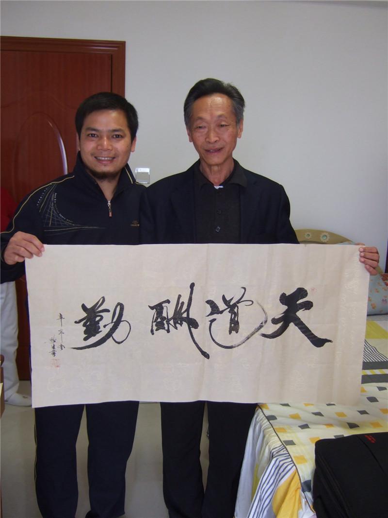 """世界十大武术家周树生老师赠言""""天道酬勤"""""""