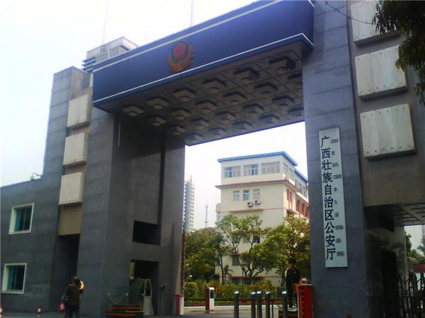 廣西公安廳.jpg