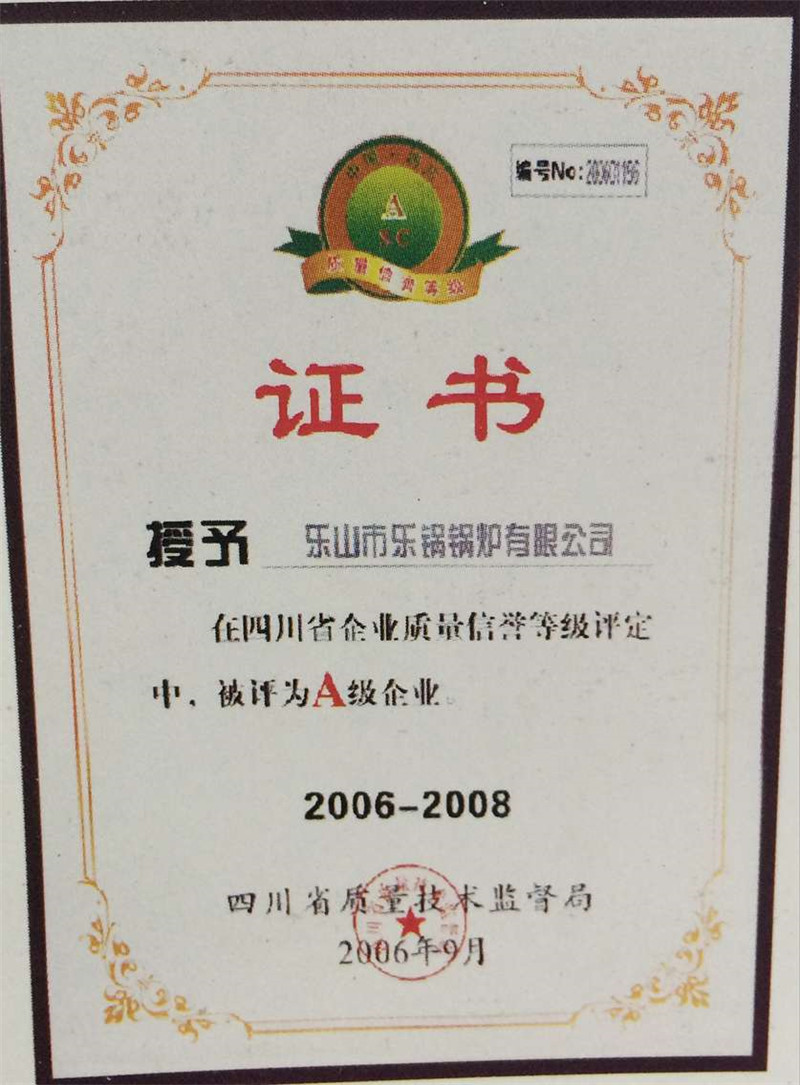 A级企业证书