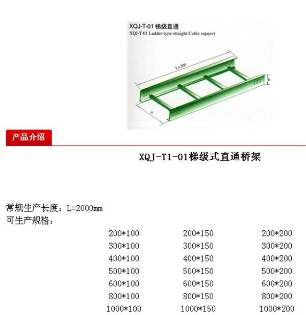 梯式电缆桥架系列