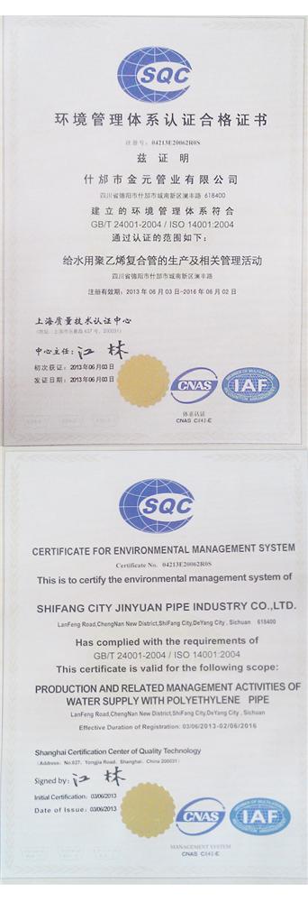 玛沁环境管理体系认证合格证书