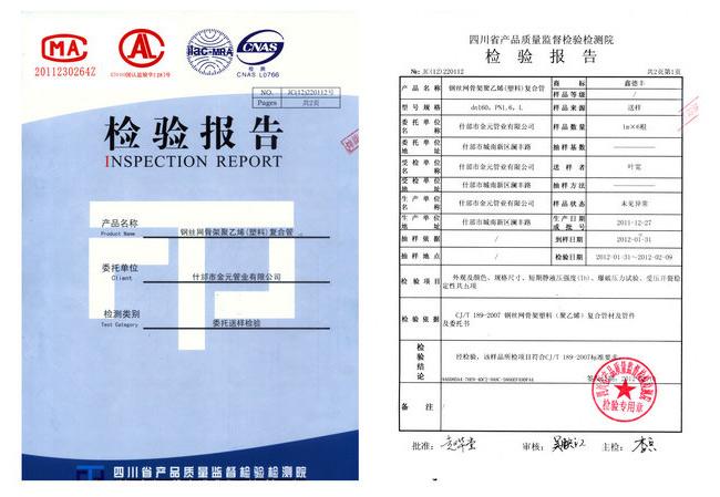柳州检验报告