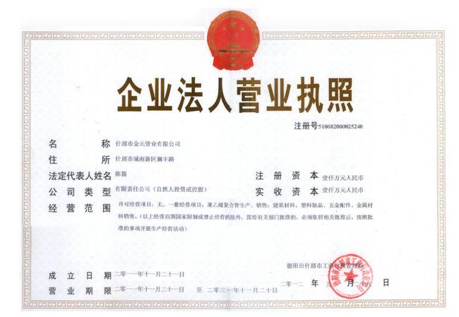 南宁企业法人营业执照